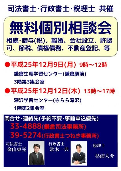 相談会with金山さん201312