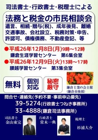士業の会相談会201412