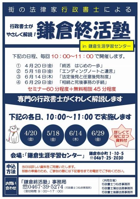 終活塾チラシ(表)