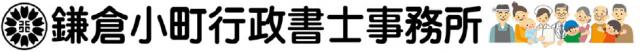 鎌倉小町行政書士事務所(旧名:行政書士つねき事務所)