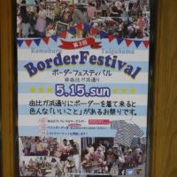 ボーダーフェスティバルポスター
